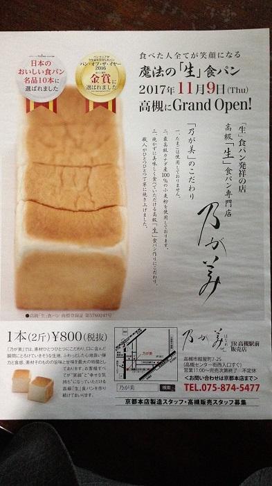 小_1110食パン
