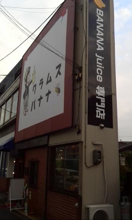 1115バナナ新店3