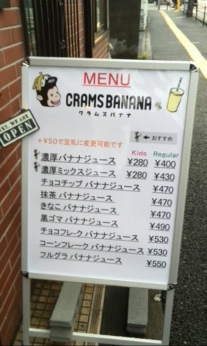 1115バナナ新店2
