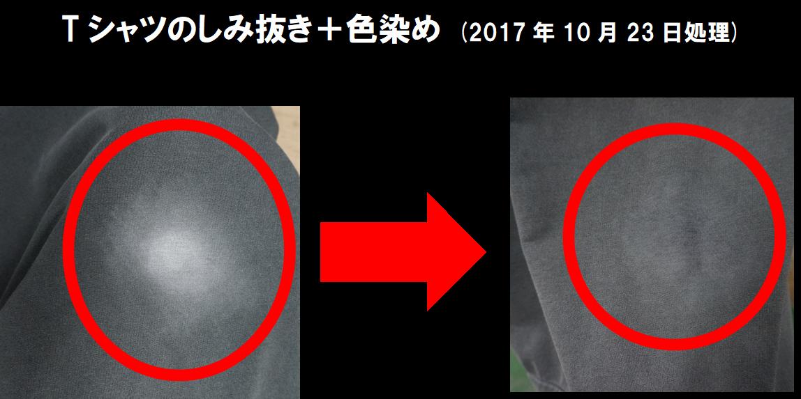 Tシャツしみ抜き+色掛け 2017年10月23日