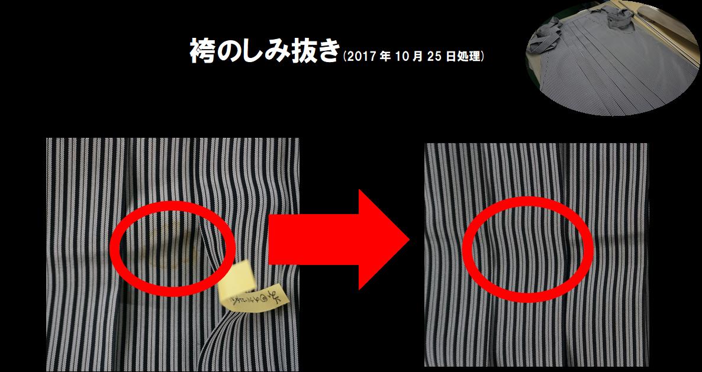 袴 しみ抜き 2017年10月25日