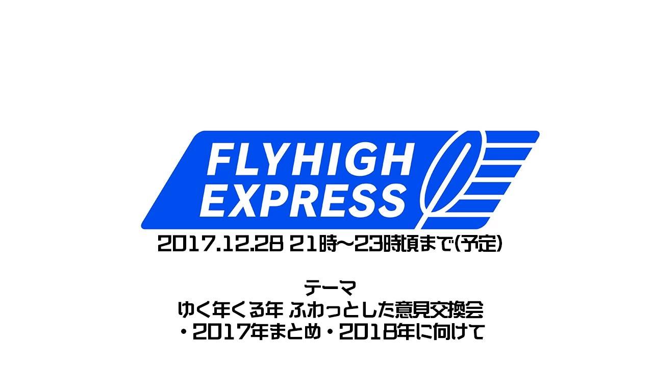 furaihaidairekutonokizi201712280001.jpg