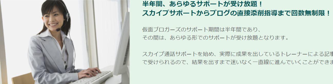 仮面ブロガー7