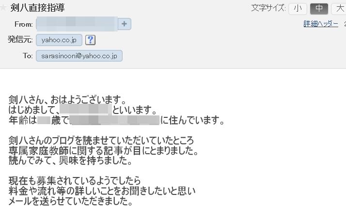 仮面ブロガー13