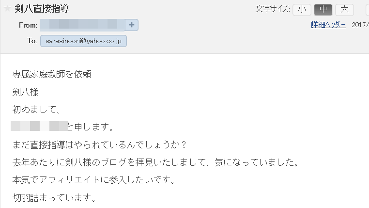 仮面ブロガー11