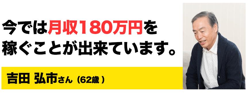 ビットコインジャパンプロジェクト5