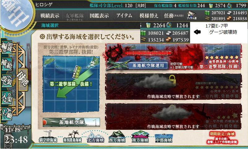 捷号決戦!邀撃、レイテ沖海戦(前篇) 開始