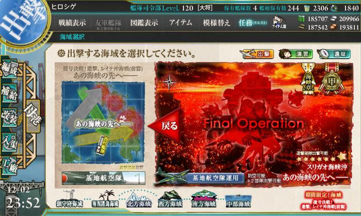 捷号決戦!邀撃、レイテ沖海戦(前篇) E-4甲