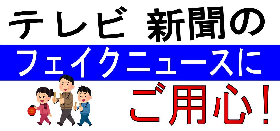 朝日NHKのフェイクニュースにご用心mini