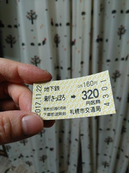 20171127用・きっぷ
