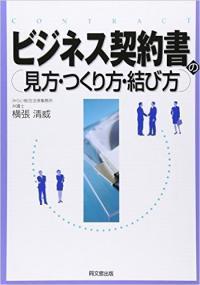 bijinesukeiyaku_convert_20171118115132.jpg