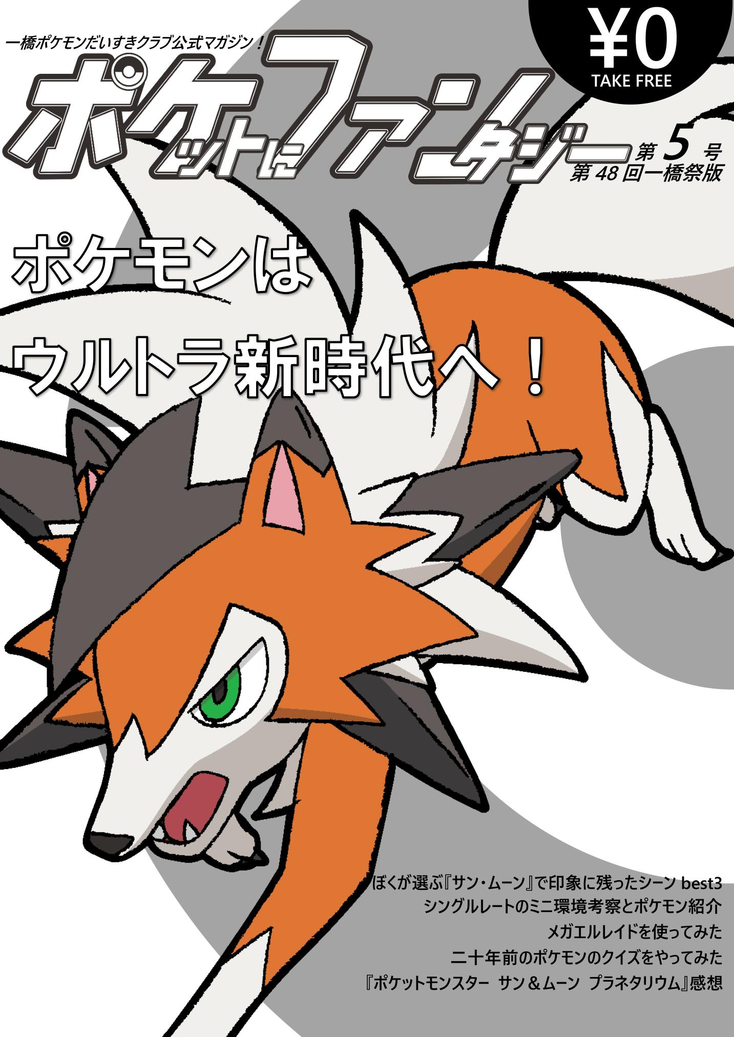 ポケファン5号ver-01