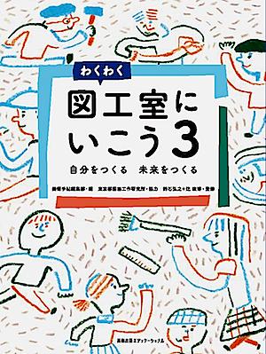 mihon_zukou3_cover_2017.jpg