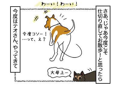 03112017_dog4mini.jpg