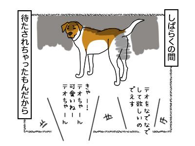 03112017_dog5mini.jpg