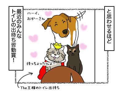 04102017_dog4mini.jpg