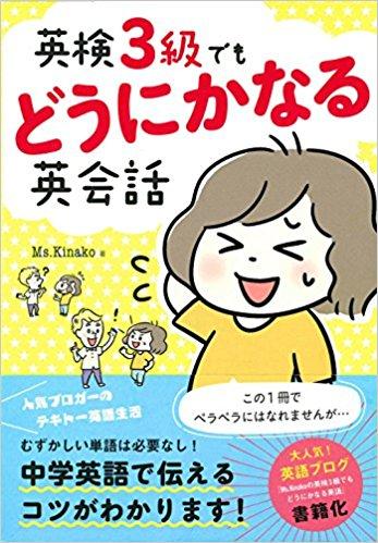 KinakoBook.jpg