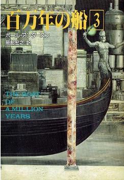 百万年の船3