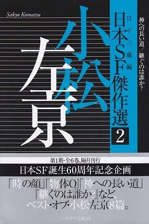 日本SF傑作選2