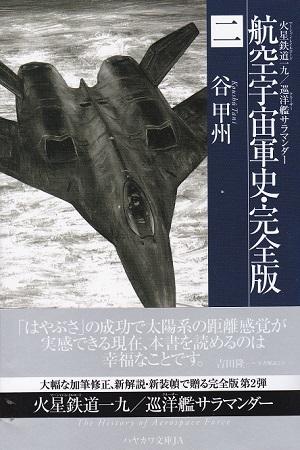 航空宇宙軍史完全版2