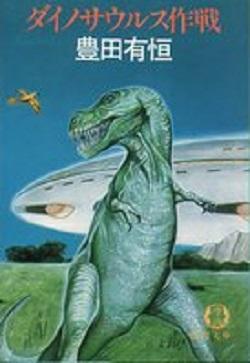 ダイノサウルス作戦