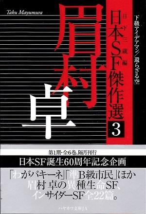 日本SF傑作選3