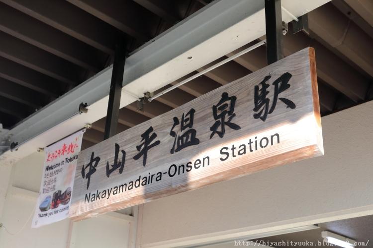 1555 陸羽東線-SN