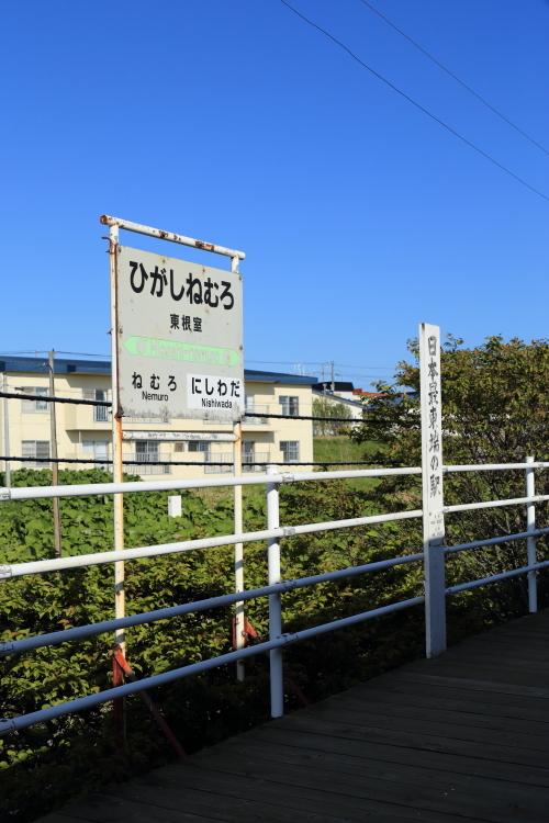 東根室駅-S