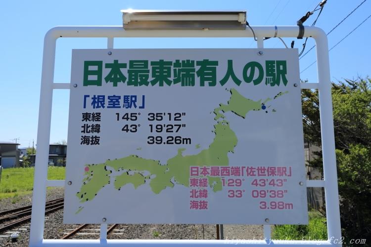 日本最東端有人の駅-SN