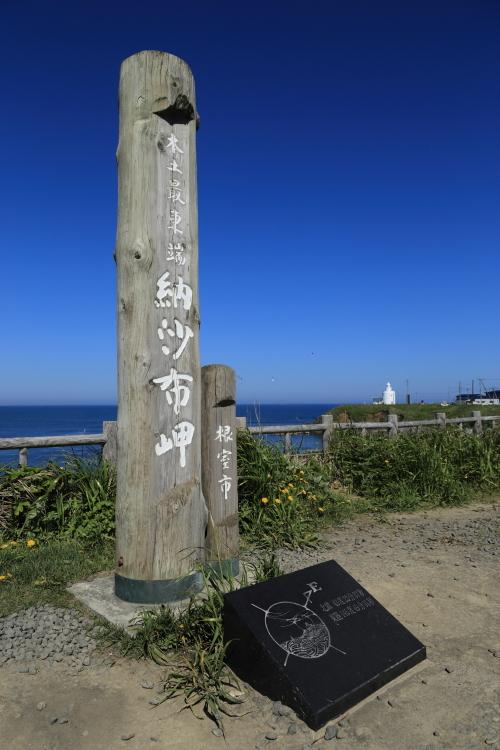 本土最東端 納沙布岬-S