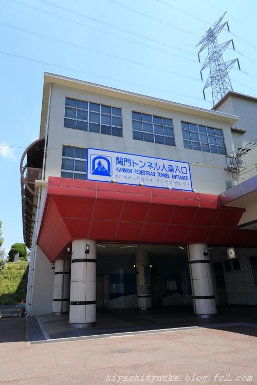 関門トンネル人道入口2-SN