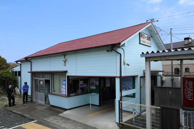 阿字ヶ浦駅-S