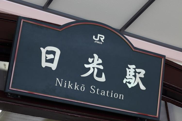 Nikko Station-S