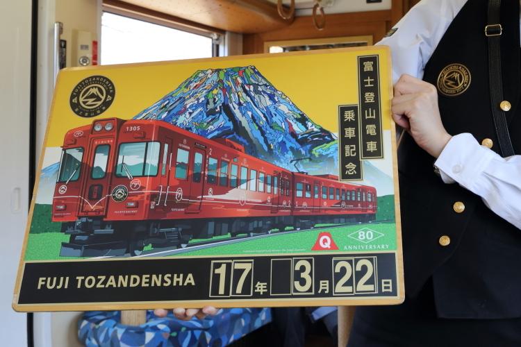 富士登山電車 乗車記念2-S