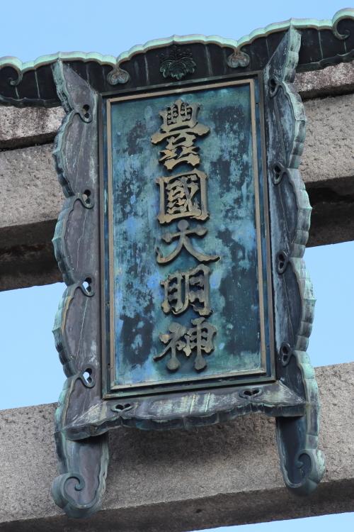 豊国神社-S