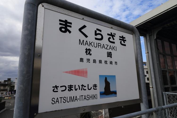 枕崎駅1-S