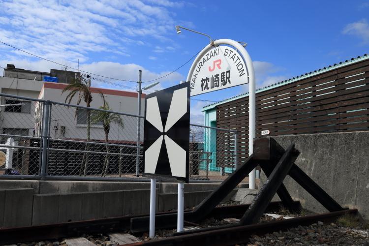 枕崎駅 電車止め-S