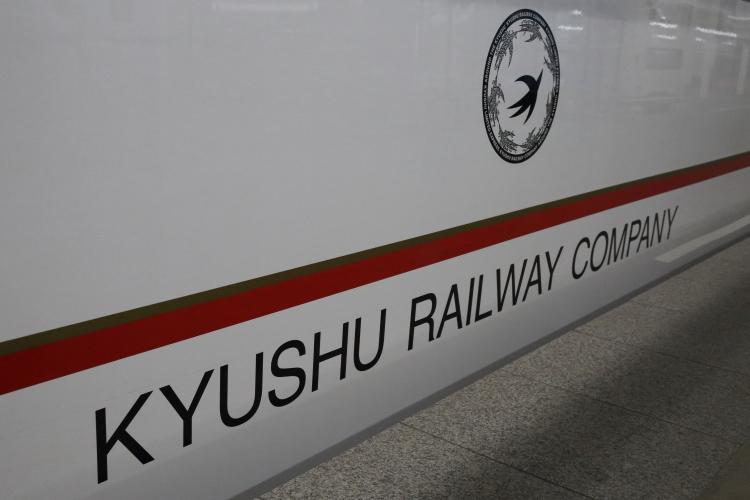 九州新幹線2-S