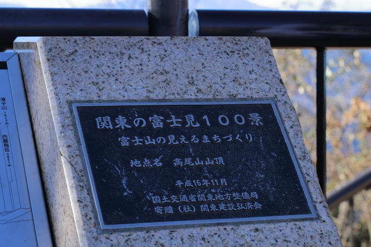 関東の富士見100景-S