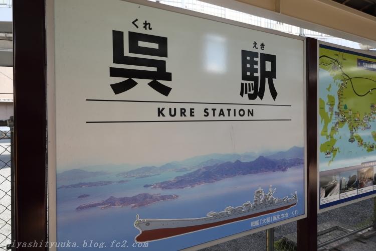 3223 JR呉駅ーSN