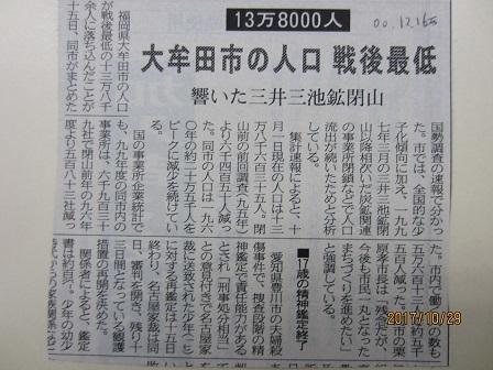 大牟田日誌(286)-1