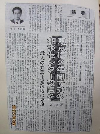 大牟田日誌(287)-2