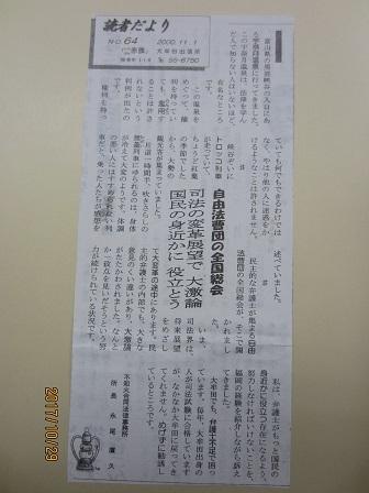 大牟田日誌(289)