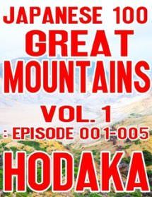 japanese-100-great-mountains-vol1.jpg