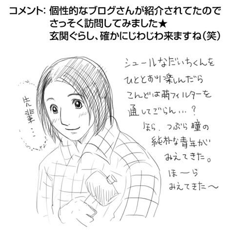 1008hakushures_daichi.jpg