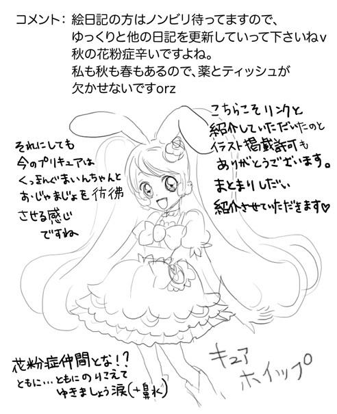 1014hakushures_purikyua.jpg