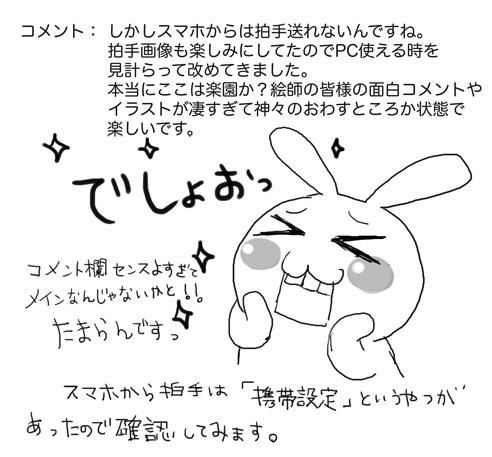1024hakushures_comment.jpg