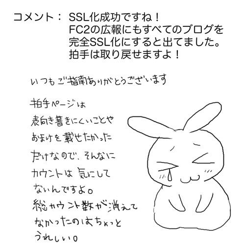 1024hakushures_hakushu.jpg