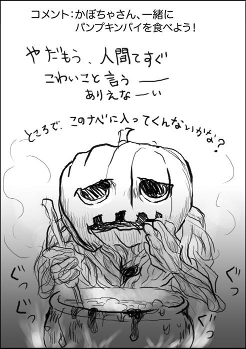 1028hakushures_kabochan.jpg
