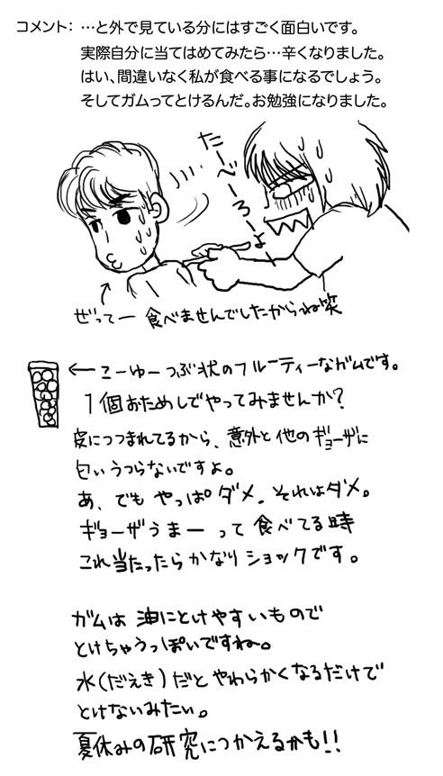 1103hakushures_gyouza.jpg